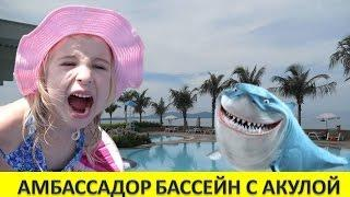 АМБАССАДОР БАССЕЙН С АКУЛОЙ | #AMBASSADOR_PATTAYA #SHARK ))) 2016 (18 часть, 11 день)