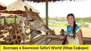 САФАРИ ВОРЛД БАНГКОК #1 | #SAFARI_WORLD_BANGKOK видео экскурсия. Паттайя 2016 (12 часть, 8 день)